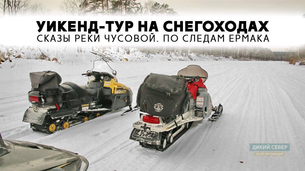 Уикенд-тур на снегоходах по реке Чусовой