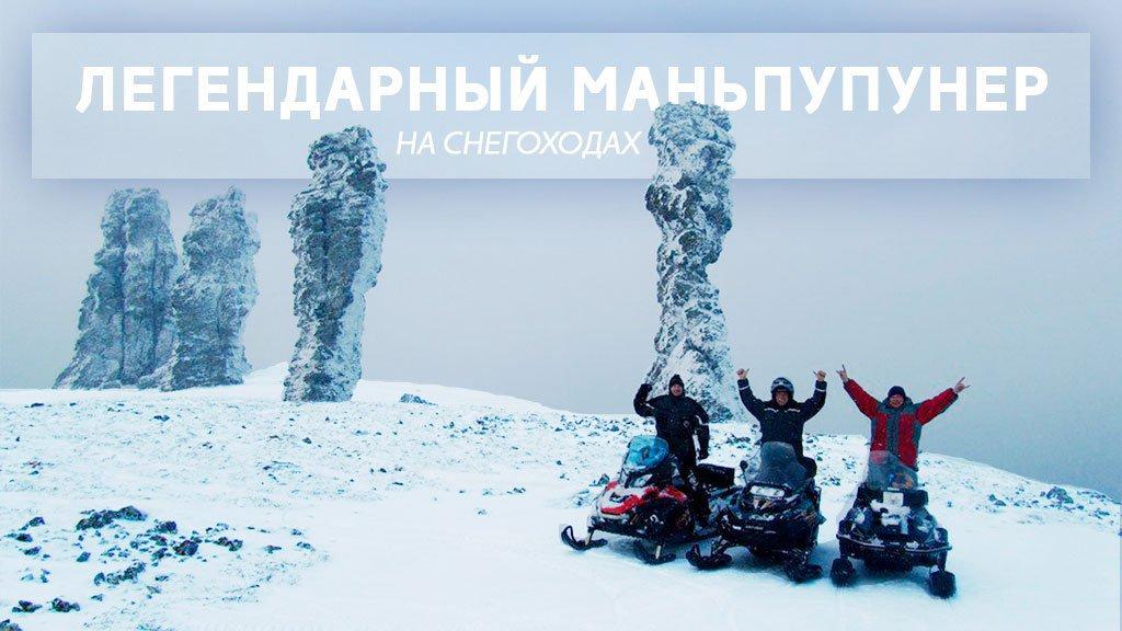Маньпупунер: экспедиция на снегоходах